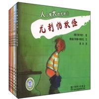 人小鬼大的尤利(全7册)
