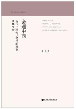 会通中西-近代中国知识转型的基调及其变奏