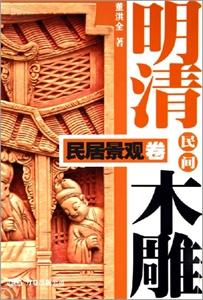 明清民间木雕:民居景观卷