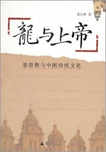 龍與上帝:基督教與中國傳統文化