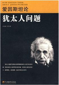 爱因斯坦论犹太人问题