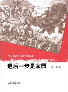 退后一步是家園-從日本史料揭秘中國抗戰