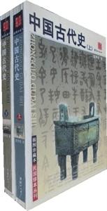 中国古代史(上下册)-民国珍本丛刊・插图珍藏本