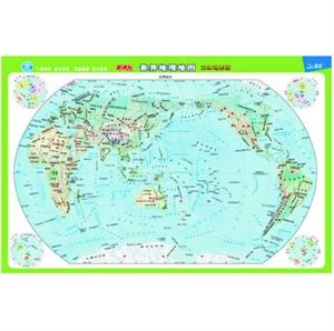 三维地形版-世界地理地图-新课标