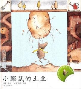 小鼴鼠的土豆
