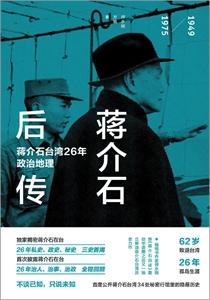 1949-1975-蔣介石后傳-蔣介石臺灣26年政治地理