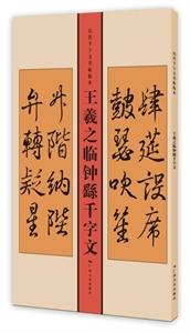 王羲之临钟繇千字文-历代千字文名帖临本