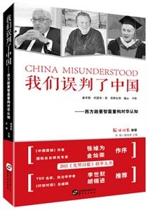 我们误判了中国-西方政要智囊重构对华认知