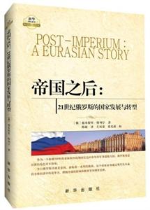 帝国之后:21世纪俄罗斯的国家发展与转型