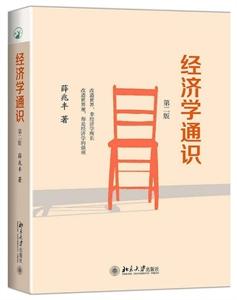 经济学通识-第二版