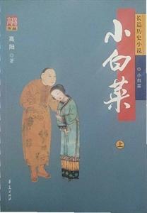 小白菜:高阳作品・长篇历史小说-套装上下册