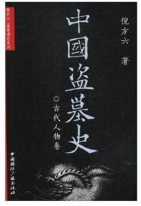 中國盜墓史·古代人物卷