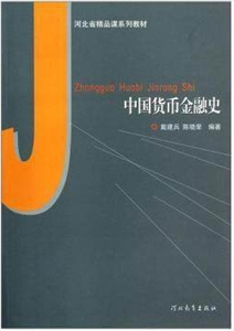 河北省精品课系列教材:中国货币金融史
