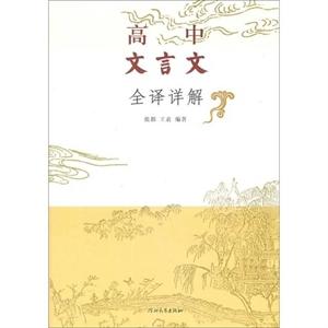 高中文言文-全译详解