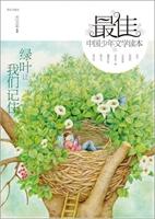 绿叶让我们记住-最佳中国少年文学读本