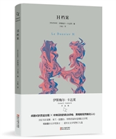 H档案/首届布克国际文学奖得主力作