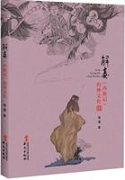 解毒《西游记》的禅文化/出家僧人颇具说服力的解读