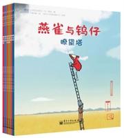 想象力图画书燕雀与钨仔(全6册)