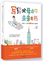 写给父母的未来之书:抓住0-7岁关键期培养一生的