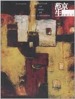 范京生油画艺术
