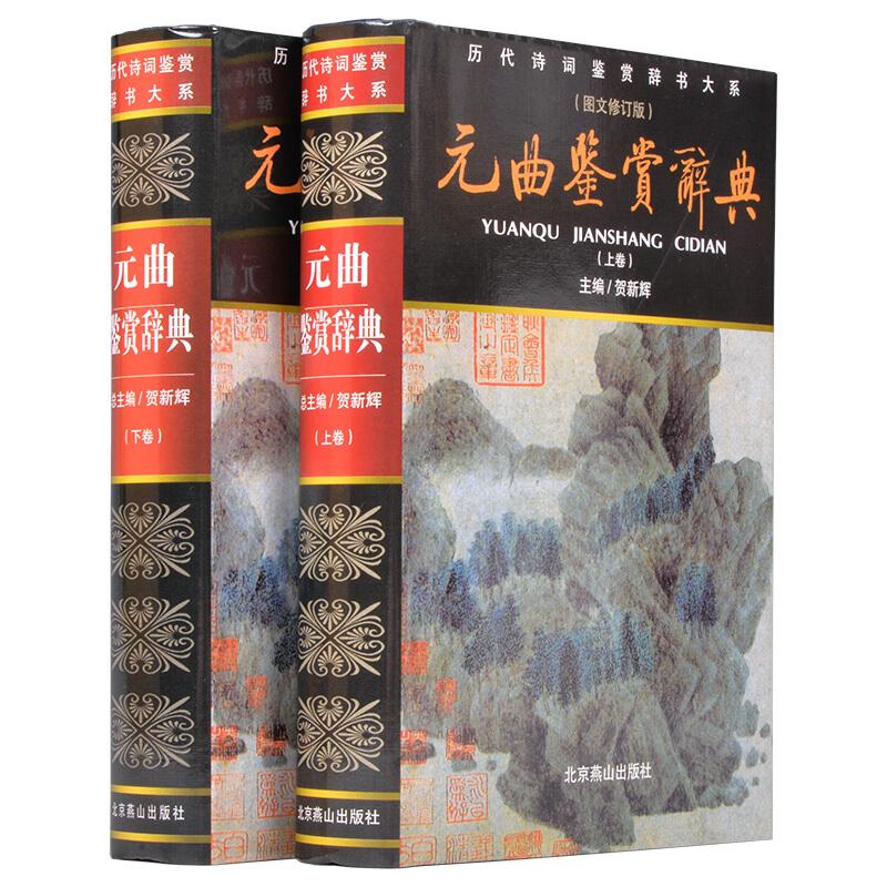 元曲鉴赏辞典-历代诗词鉴赏辞书大系·上下卷