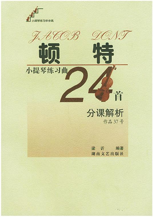 顿特小提琴练习曲 24首分课解析(作品37号)