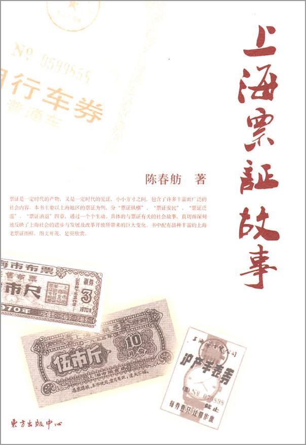 上海票证故事