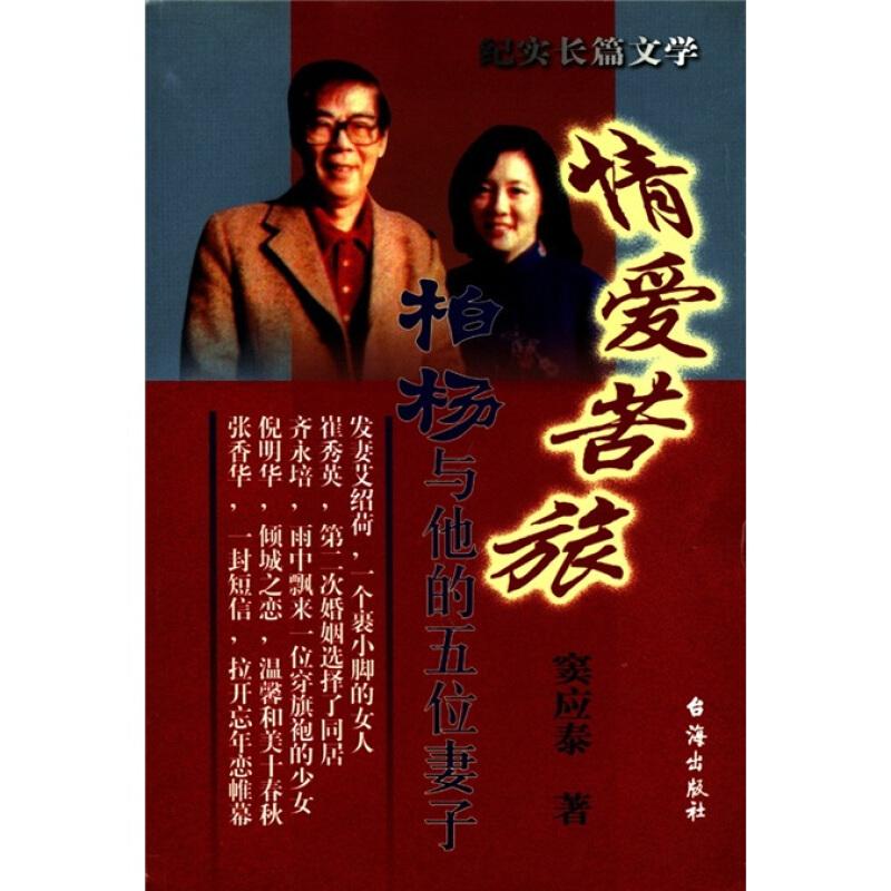 情爱苦旅:柏杨与他的五位妻子
