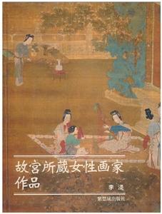 故宫所藏女性画家作品