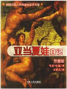 亞當夏娃日記-芳香版·中英文本
