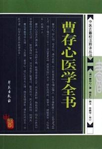 曹存心医学全书