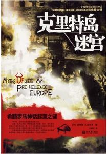克里特島迷宮:希臘羅馬神話起源之謎