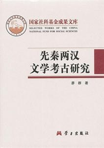 先秦两汉文学考古研究