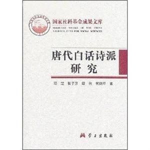 唐代白话诗派研究