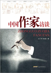 中国作家访谈