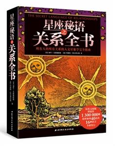 星座秘语之关系全书