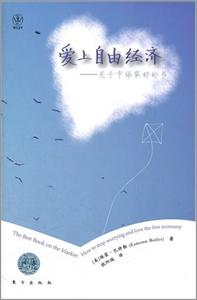 爱上自由经济-关于市场最好的书