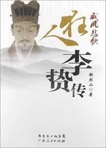 威凤悲歌:狂人李贽传