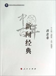 消息卷-中国百年新闻经典