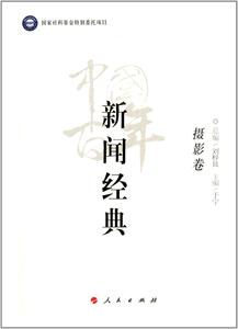 摄影卷-中国百年新闻经典