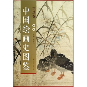花鸟卷-中国绘画史图鉴-卷五