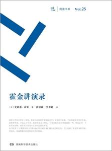 霍金讲演录-Vol.25