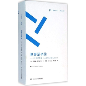 世界是平的-21世纪简史-Vol.72-(内容升级和扩充版3.0)