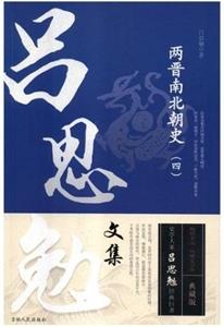 吕思勉文集 两晋南北朝史【全四册】