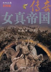 西向天狼丛书:女真帝国传奇(彩图版)紫皮