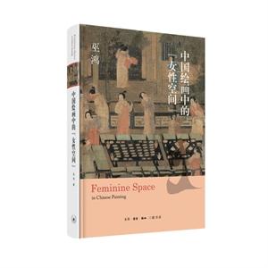 中國繪畫中的女性空間