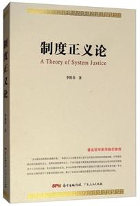 制度正义论