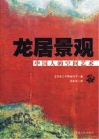 龙居景观-中国人的空间艺术/日本学者随笔式图文研究