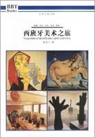 西班牙美术之旅-贝贝特艺术广场・艺术行旅书系