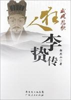 威�P悲歌:狂人李���/鄢烈山解�x��端思想解放先�